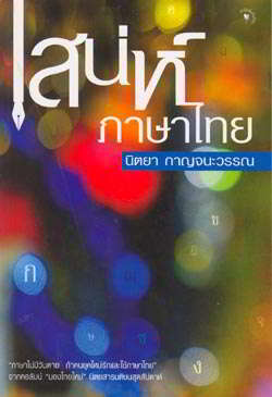 เสน่ห์ภาษาไทย