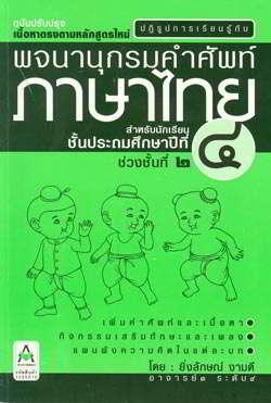 พจนานุกรมคำศัพท์ภาษาไทย ชั้นประถมศึกษาปีที่ 4