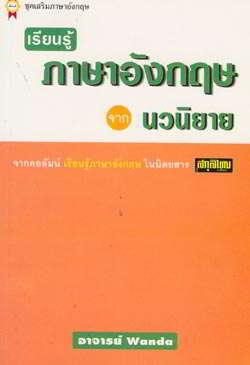 เรียนรู้ภาษาอังกฤษจากนวนิยาย