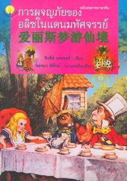 การผจญภัยของอลิซในแดนมหัศจรรย์ ฉบับย่อภาษาจีน