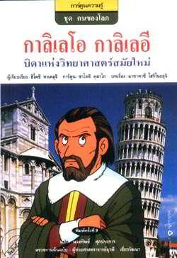 กาลิเลโอ  กาลิเลอี(Galileo Galilei)