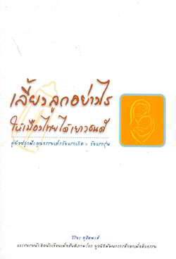 เลี้ยงลูกอย่างไรให้เมืองไทยได้เยาวชนดี