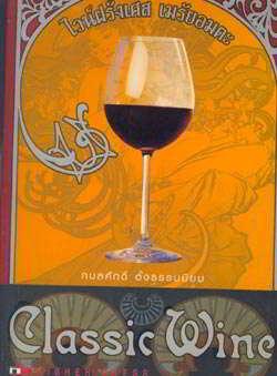 ไวน์ฝรั่งเศส เมรัยอมตะ
