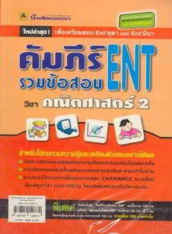 คัมภีร์รวมข้อสอบ ENT ( ตุลา41-ปัจจุบัน ) วิชาคณิตศาสตร์ 2