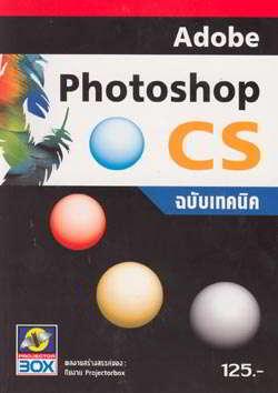 Adobe photoshop ฉบับเทคนิค