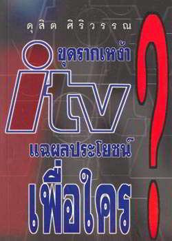 ขุดรากเหง้า ITV แฉผลประโยชน์เพื่อใคร?