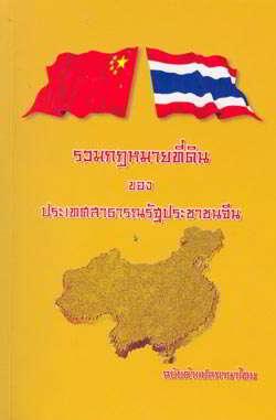 รวมกฏหมายที่ดินของประเทศสาธารณรัฐประชาชนจีน