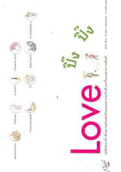 LOVE ปิ๊ง ปิ๊ง