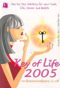 Key of Life 2005 เจาะลึกดวงชะตาหญิงสาว