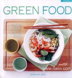 Green Food จานผักใบเขียว