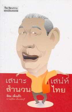 เสนาะเสน่ห์สำนวนไทย