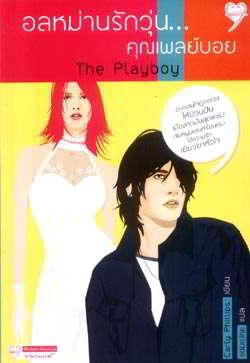 อลหม่านรักวุ่น...คุณเพลย์บอย The Playboy