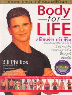 Body For Life เปลี่ยนร่าง ปรับชีวิต