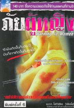 ภัยผู้หญิง