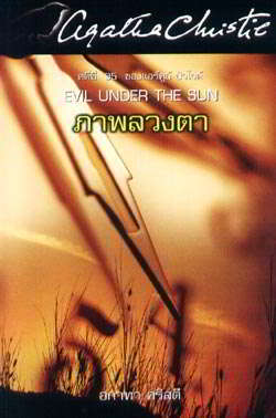 คดีที่ 35 ของแอร์คูล์ ปัวโรต์ ตอน ภาพลวงตา (EVIL UNDER THE SUN)