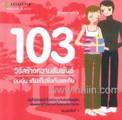 103 วิธีสร้างความสัมพันธ์ อบอุ่น เติมเต็มซึ่งกันและกัน
