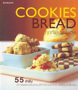 Cookies Bread คุกกี้และขนมปัง
