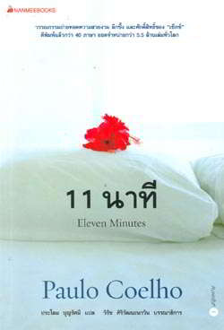 11 นาที  Eleven Minutes