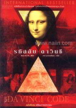 รหัสลับดาวินชี The Da Vinci Code (ปกแข็ง)