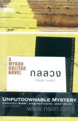 กลลวง Drop Shot