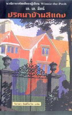 ปริศนาบ้านสีแดง