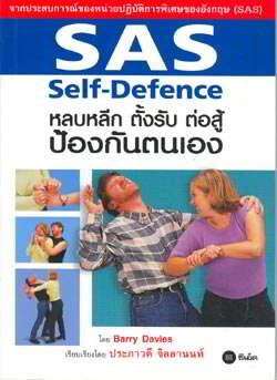 SAS Self-Defence หลบหลีก ตั้งรับ ต่อสู้ ป้องกันตนเอง