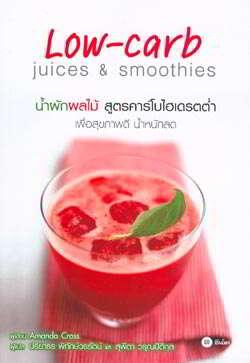 Low-carb juices & smoothies น้ำผักผลไม้ สูตรคาร์โบไฮเบรตต่ำ