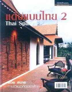 แต่งแบบไทย 2