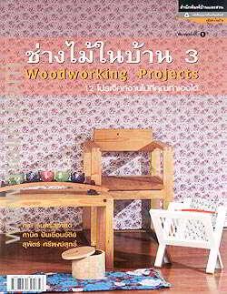 คู่มือช่างในบ้าน  3 Woodworking Projects