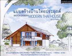 แบบสร้างบ้านไทยประยุกต์