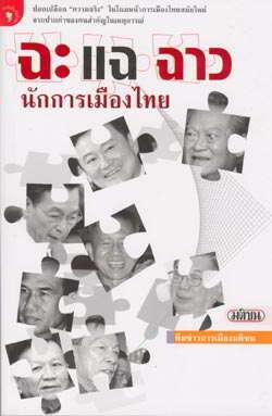ฉะ แฉ ฉาว นักการเมืองไทย