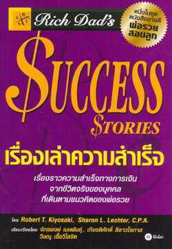 Rich Dad's Success Stories เรื่องเล่าความสำเร็จ