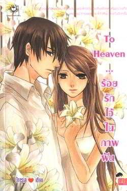 To Heaven...ร้อยรักไว้ในภาพฝัน