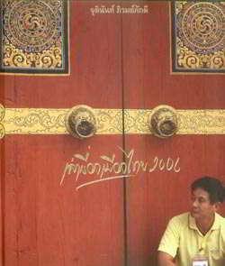 เล่าเรื่องเมืองไทย 2006