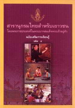 สารานุกรมไทยสำหรับเยาวชนฯ ฉบับเสริมการเรียนรู้ เล่ม 4