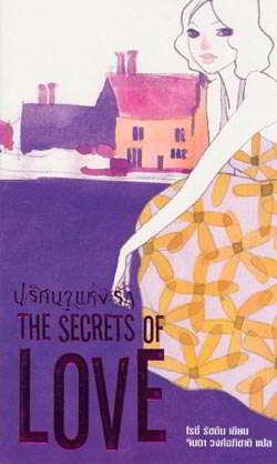 The secrets of love (ปริศนาแห่งรัก)