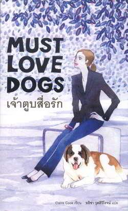 Must love dogs (เจ้าตูบสื่อรัก)