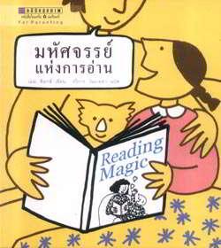 มหัศจรรย์แห่งการอ่าน