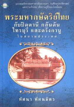 พระมหากษัตริย์ไทย กลับปัตตานี กลันตัน ไท