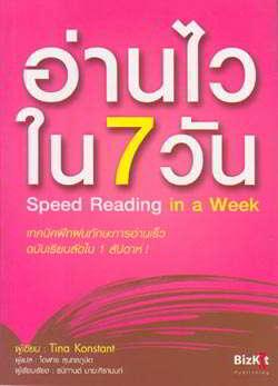อ่านไวใน 7 วัน