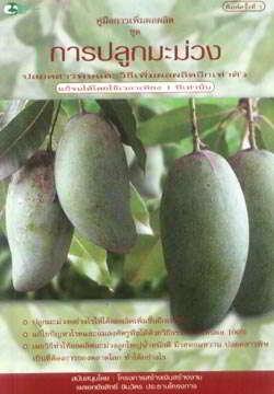 คู่มือการเพิ่มผลผลิต การปลูกมะม่วง