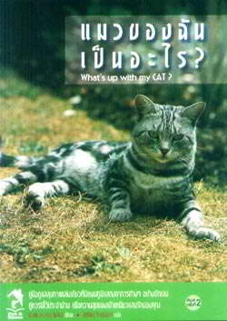 แมวของฉันเป็นอะไร?(ปก+ราคาใหม่)