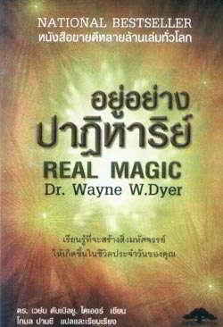 อยู่อย่างปาฏิหาริย์(Real Magic)