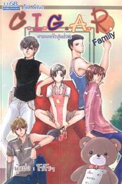 C.I.G.A.R. Family ครอบครัวสุดป่วน
