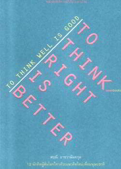 To think well is good To think right is better