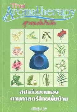 สุวคนธ์บำบัด(Thai Aromatherapy)