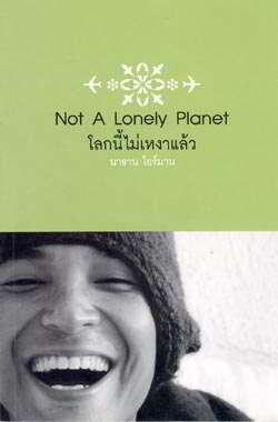 Not A Lonely Planet โลกนี้ไม่เหงาแล้ว