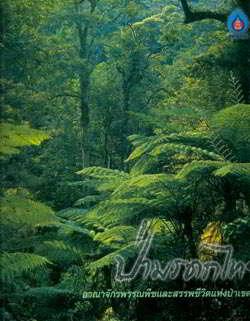 ป่ามรดกไทย