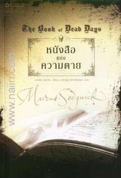 หนังสือแห่งความตาย(The Book of Dead Days)