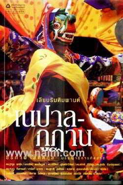เลียบริมหิมพานต์ เนปาล-ภูฏาน